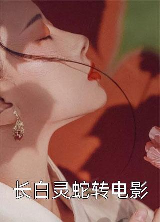 柳龙庭全文阅读(短篇古代)-白靖瑶柳龙庭小说