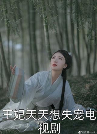 王妃天天想失宠电视剧小说