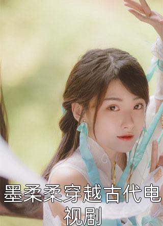 墨柔柔穿越古代电视剧小说