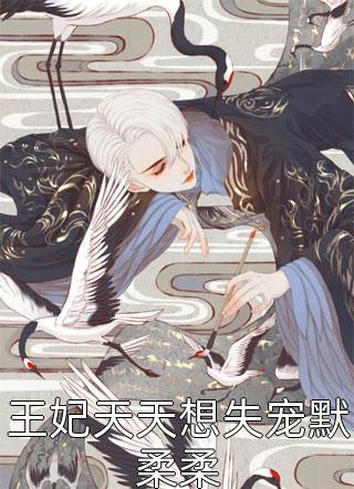 王妃天天想失宠默柔柔小说
