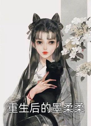 墨柔柔太子妃朱元若墨依灵小说全集在线阅读(短篇古代)