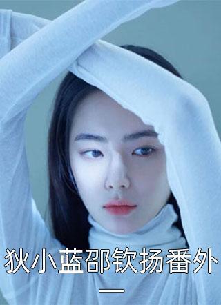 狄小蓝邵钦扬完本阅读(短篇言情)-狄小蓝完整版