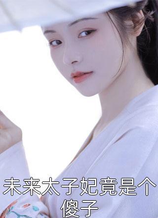 金小白&墨柔柔朱元齐太子妃小说(短篇古代)-朱元齐太子妃小说