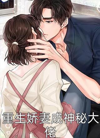 洛晗安薄寒琛全文(短篇言情)-重生娇妻成神秘大佬小说阅读