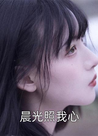 主角连雪雅陆星河小说完结版(短篇言情)-晨光照我心小说精彩阅读