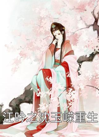 江吟之沈玉嵘重生小说