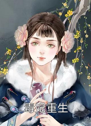 毒妃重生小说