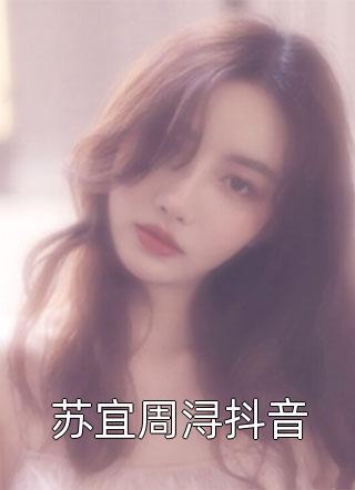 苏宜周浔抖音小说