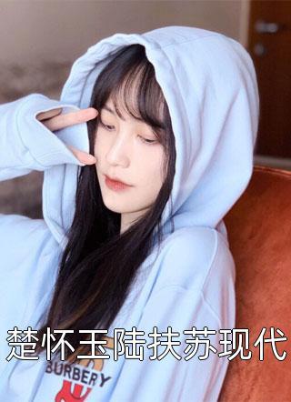 楚怀玉陆扶苏现代小说