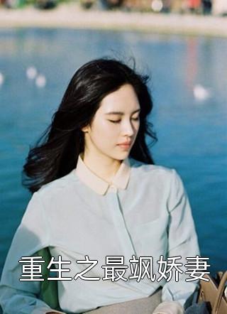 完结重生之最飒娇妻小说免费阅读全集(懒朵儿)