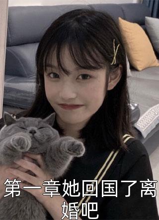 第一章她回国了离婚吧容若姬君北莫by苏又甜章节抢先阅读