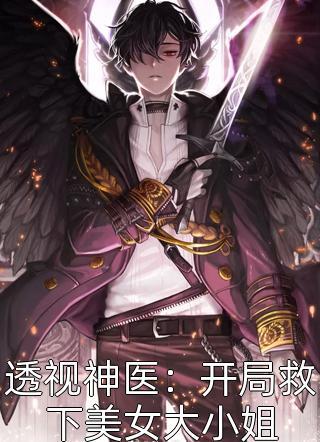 透视神医:开局救下美女大小姐小说