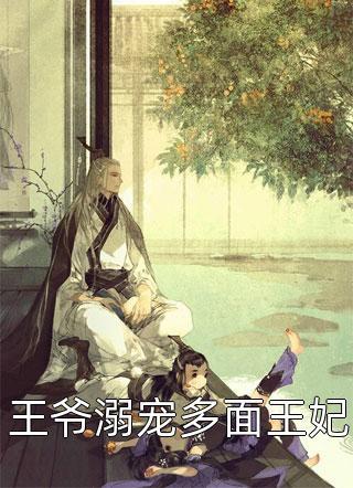 王爷溺宠多面王妃小说