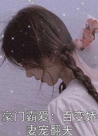 豪门霸爱:百变娇妻宠翻天小说