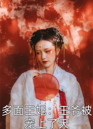 多面王妃:王爷被宠上了天小说