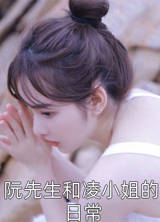 阮先生和凌小姐的日常小说