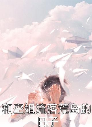 和空姐流落荒岛的日子小说