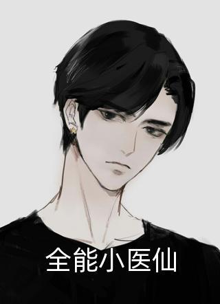 全能小医仙小说