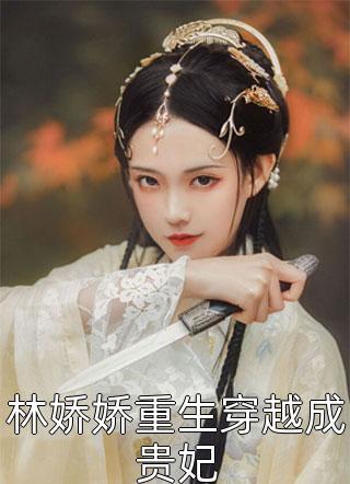 林娇娇重生穿越成贵妃小说