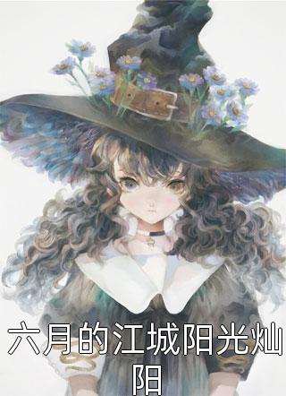 六月的江城阳光灿阳小说