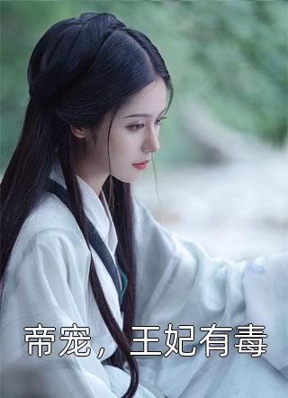 小白妖写的热门小说(帝宠,王妃有毒)