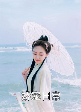 杨歆琬姜成袁小说名字-娇宠日常全文
