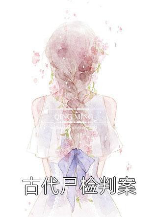 古代尸检判案小说