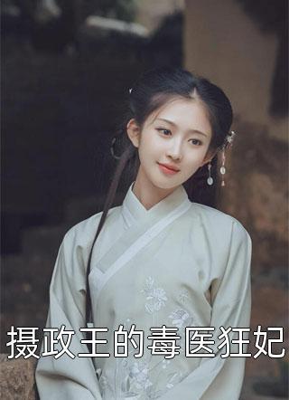 摄政王的毒医狂妃小说