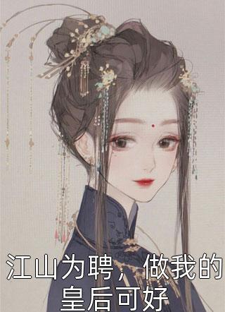 江山为聘,做我的皇后可好小说