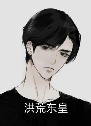 洪荒东皇小说