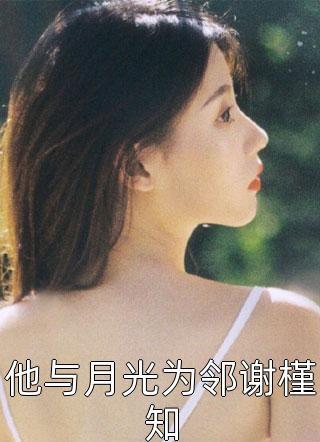 他与月光为邻谢槿知小说