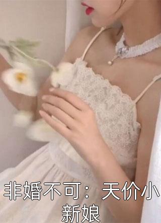 非婚不可:天价小新娘