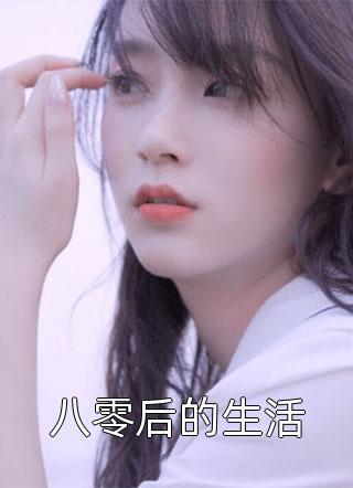 八零后的生活顾清溪萧胜天by女王不在家章节抢先阅读