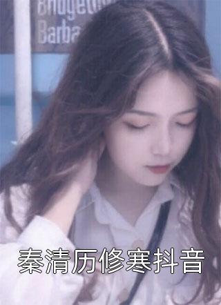 厉修寒陆柒柒全文阅读(短篇短篇)-秦清厉修寒陆柒柒小说