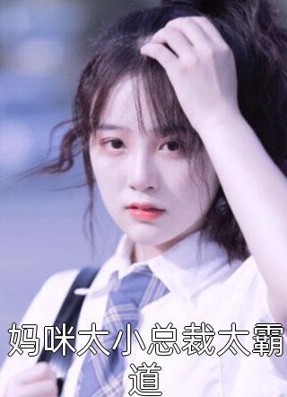 经典小说妈咪太小总裁太霸道在线阅读完整版
