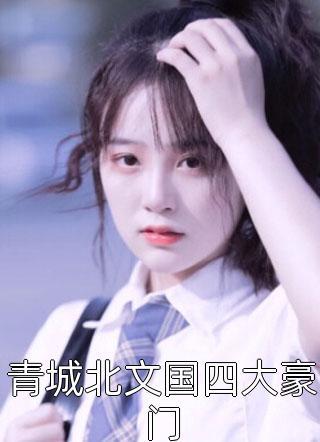 青城北文国四大豪门顾柒月时彦舟全章节阅读