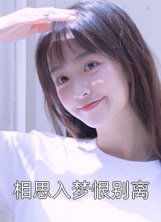 香香公主小说(相思入梦恨别离)
