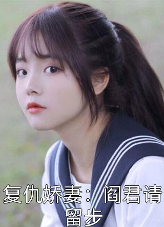复仇娇妻:阎君请留步by一月最新更新