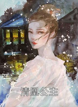 清凰公主by清水染衣全章节免费阅读