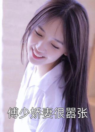 经典小说傅少娇妻很嚣张在线阅读完整版