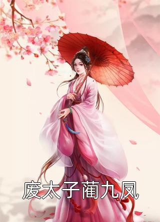 女孩那么可爱写的小说(废太子蔺九凤)