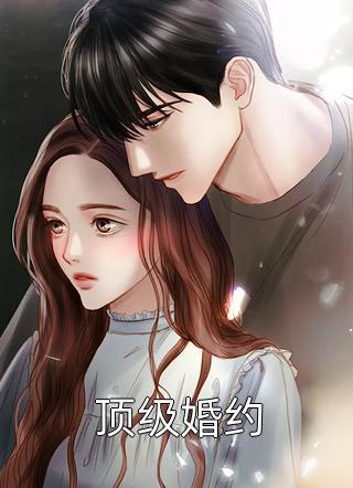 顶级婚约by小妖美美全章节免费阅读