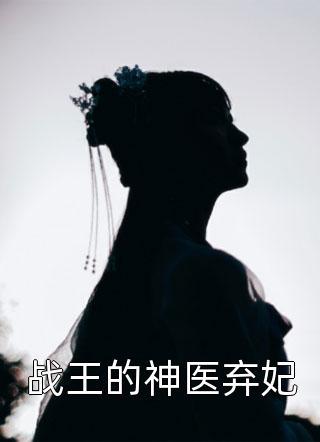 经典小说战王的神医弃妃免费阅读