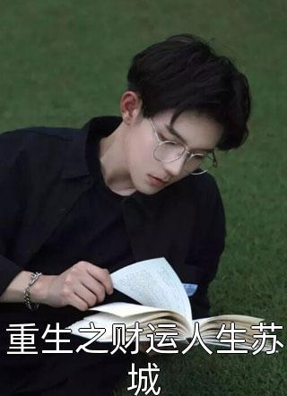 重生之财运人生苏城小说全集