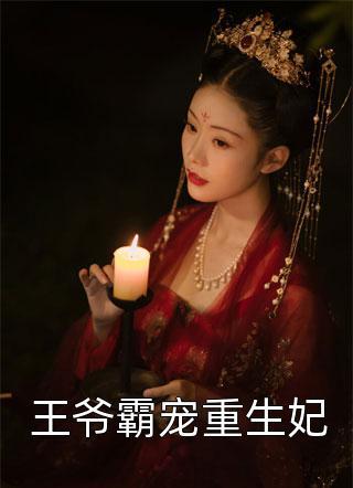 小说王爷霸宠重生妃什么时候更新