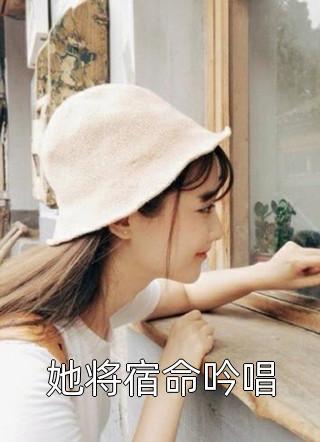 阿伶闵君行全文(短篇短篇)-她将宿命吟唱小说阅读