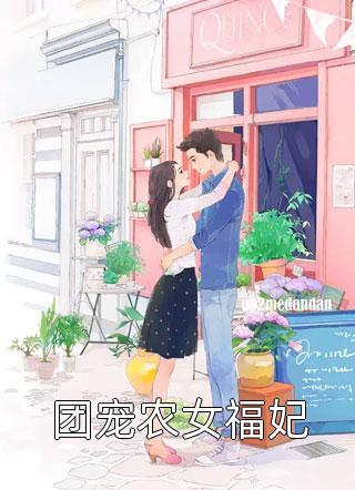 团宠农女福妃更新章节目录(团宠农女福妃)