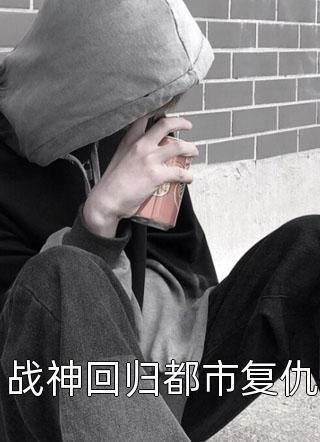 五官郎中将写的小说-战神回归都市复仇更新大结局
