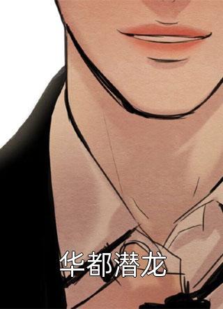 华都潜龙最新更新-一壶浊酒写的小说
