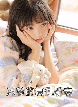 沐爷的复仇娇妻免费阅读全集(柳十七)